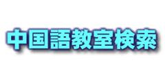 中国語教室検索