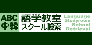 語学教室スクール検索