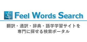 翻訳・通訳・辞書・語学学習サイト検索