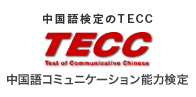 TECC 中国語コミュニケーション能力検定