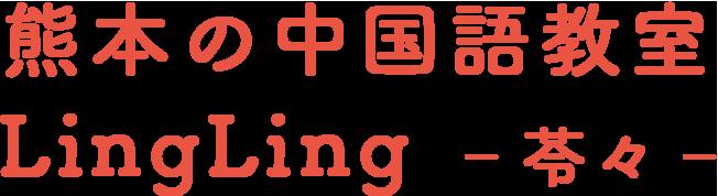 熊本の中国語教室 LingLing ‐苓々‐