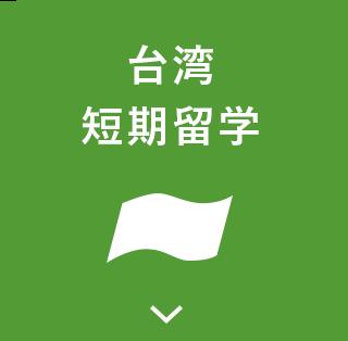 台湾短期留学